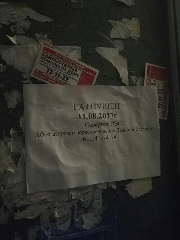 Очень по-антисемитски объявление, Хабаровск, газ, национализм