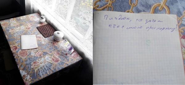 Вечером съел перловку, утром отец перед рыбалкой оставил письмо)) рыбалка, письмо