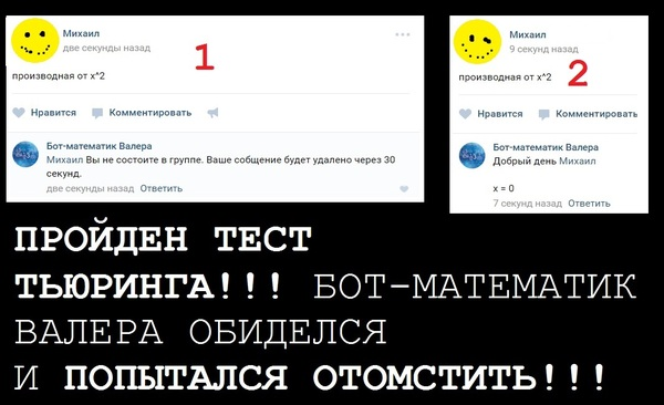 Пройден тест тьюринга ВКонтакте, боты, Комментарии, математика, юмор