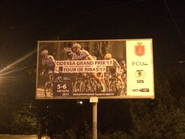 Тур Де-Рибас одесса, Дерибасовская, реклама