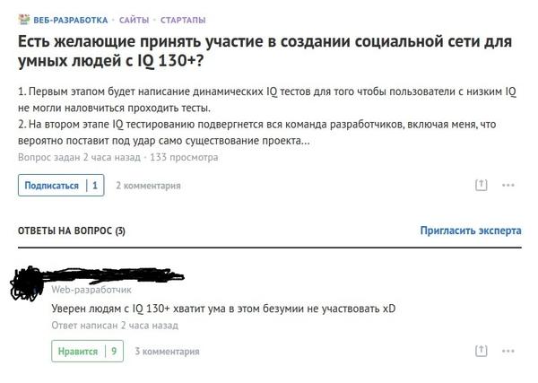 Очень высокий ICQ