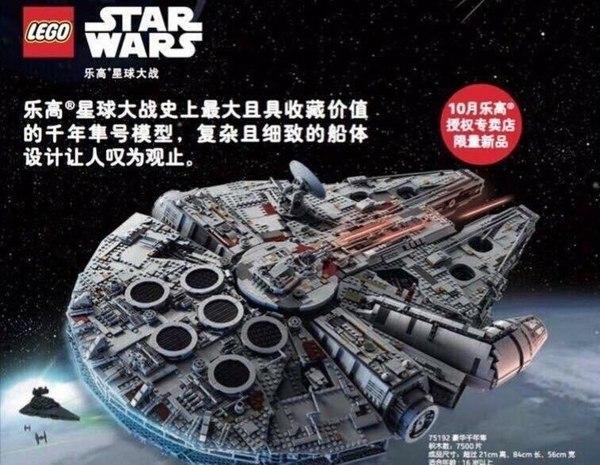 Новый коллекционный тысячелетний сокол от лего Lego, Star wars, Игрушки для взрослых