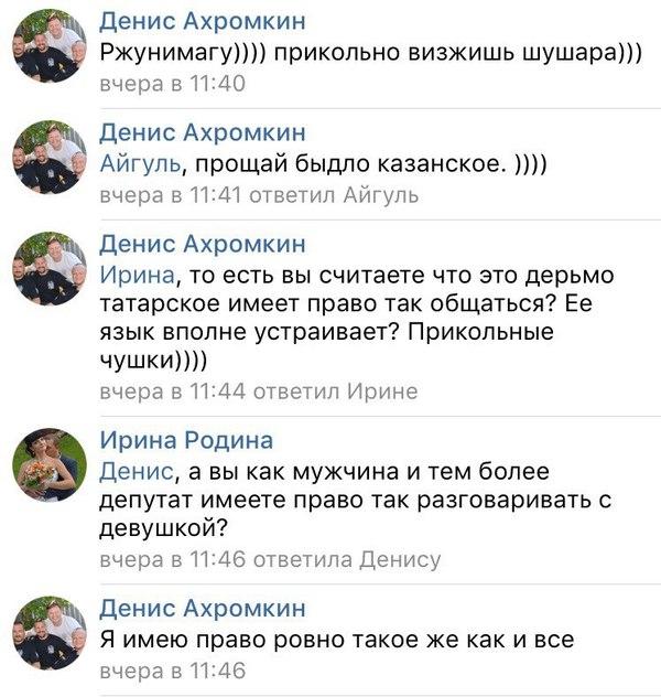 Общение депутата с народом депутаты, ВКонтакте, переписка, неадекват, длиннопост