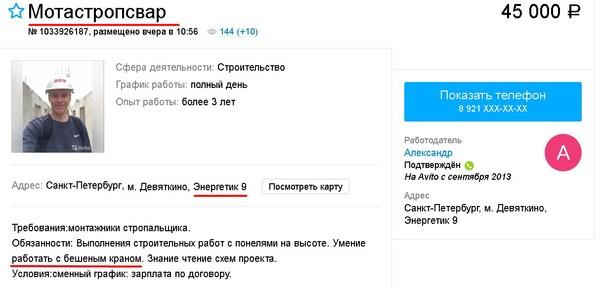 Новые технологии строительства Санкт-Петербург, Авито, вакансии, дебилизм, Случай из жизни