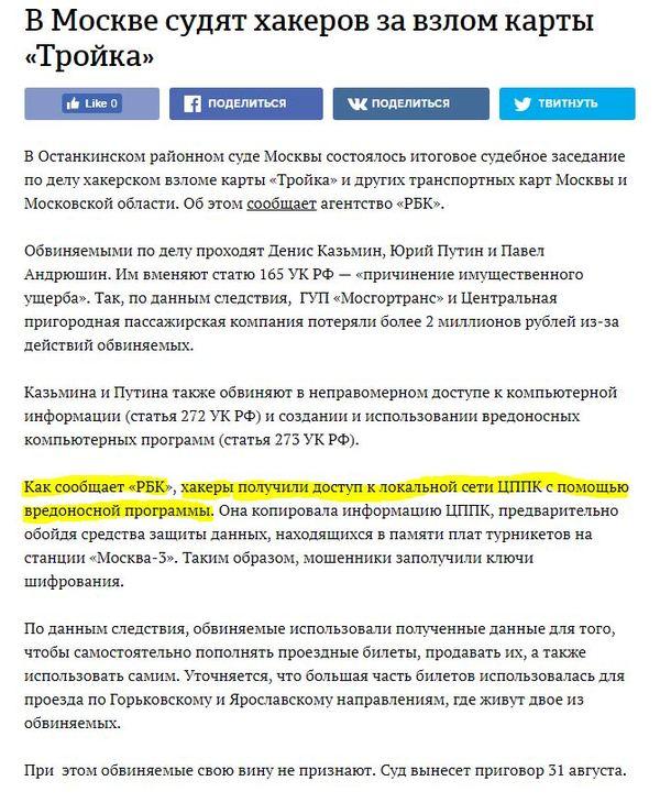 Хакеры взломали ЦППК Цппк, Россия, Хакеры