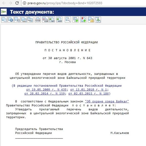 Губернатор Левченко пообещал создать в г. Байкальске мукомольное производство, прямо запрещенное федеральным законом Политика, Левченко, Байкальск, Длиннопост