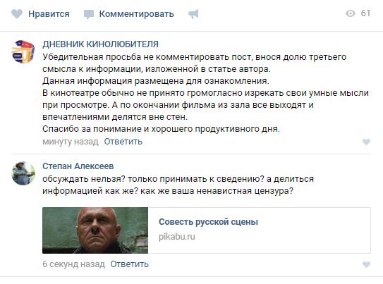 О ненавистной цензуре Цензура, Кирилл Серебренников, Оппозиция, ВКонтакте, Двойные стандарты