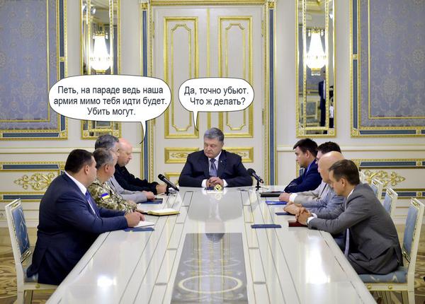 Что ж делать? Политика, Украина, День независимости, Порошенко, Парад, Комиксы, Юмор