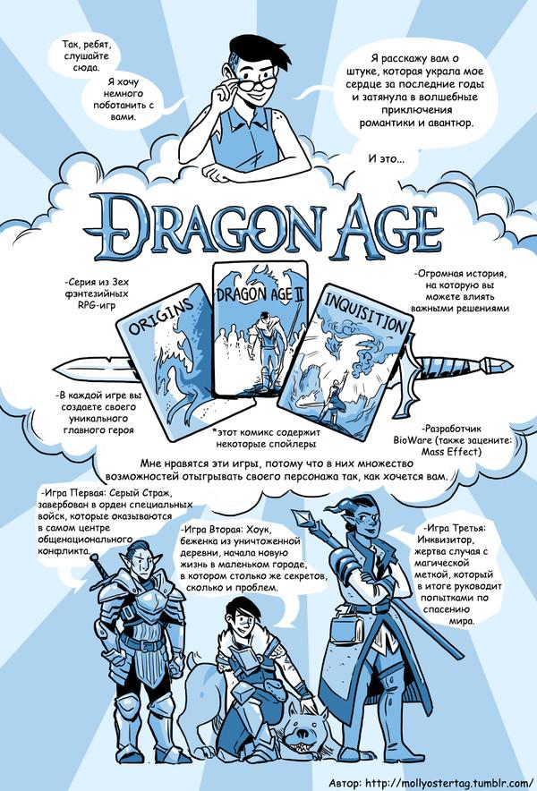 """Что такое """"отношения в Dragon Age""""? Dragon age, Dragon Age 2, Dragon Age Inquisition, Dragon age фанарт, Комиксы, Перевод, Фанаты, Длиннопост"""