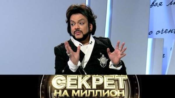 Страшный секрет Филлипа Киркорова Филипп Киркоров, Секрет на миллион, Ложь, Ложь сми, Убийство