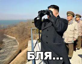Когда прокачал урон вместо меткости Ким чен ын, Ядерное оружие, Заголовки СМИ