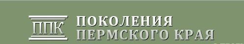 Генеалогия. Поколения Пермского края. Генеалогия, История серии, Интересные сайты, Пермь, Длиннопост