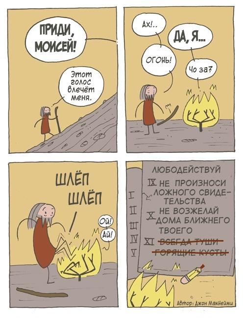 Моисей и заповеди