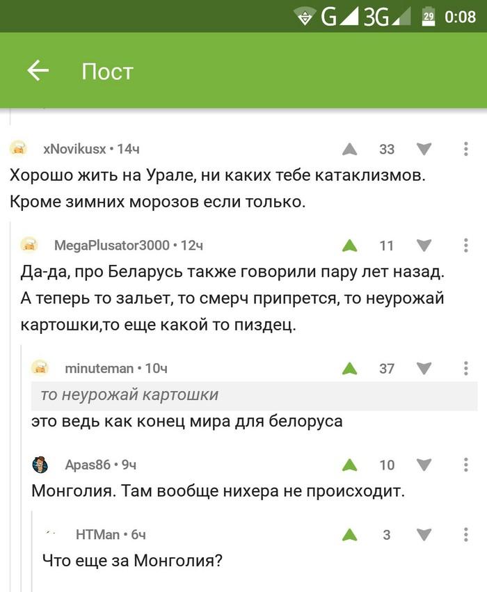 Что ещё за Монголия?) Катаклизм, Комментарии на пикабу, Монголия