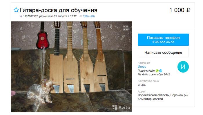 Гитара-доска для обучения Музыкальные инструменты, Авито, Что-То не так, Предпринимательская жилка, Стартап года