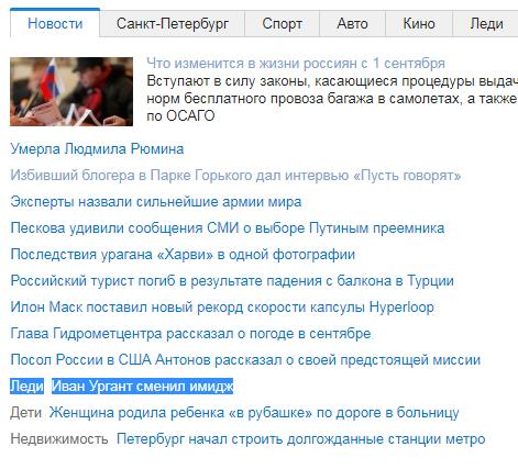 Ваня, держись! Mail ru новости, Иван ургант, Юмор