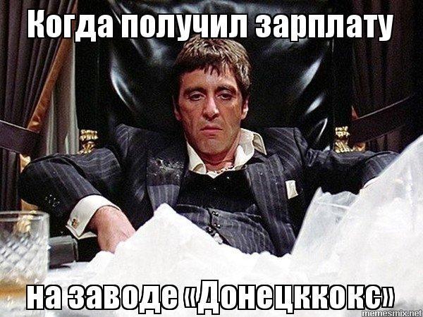 "Работникам ""Донецккокса"" вместо зарплаты выдали муку Мука, Кокаин, Хохлосрач"