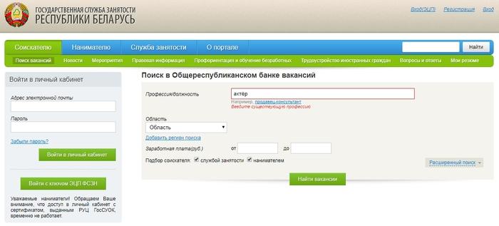 Нет такой профессии в РБ)