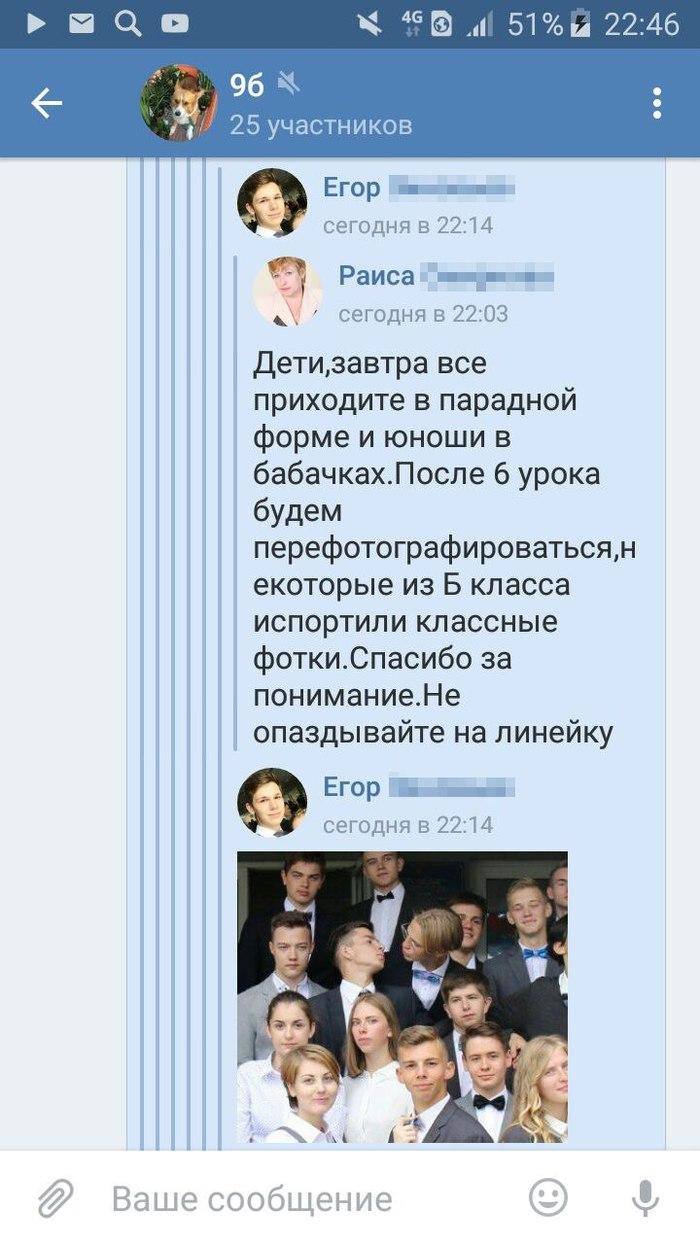 Однако... Линейка, ВКонтакте, Длиннопост