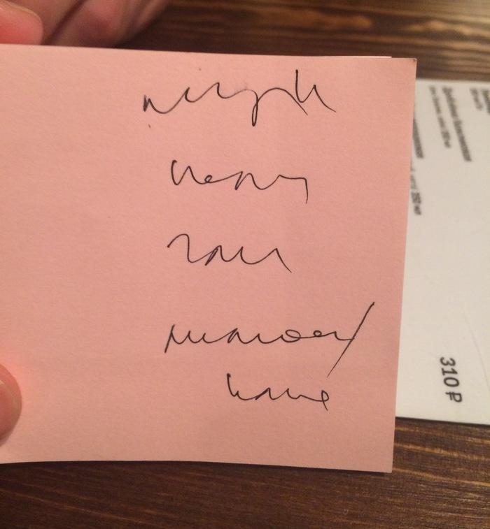 Всегда думал, как официанты так быстро записывают. Как думаете, что я вчера заказал в баре ?