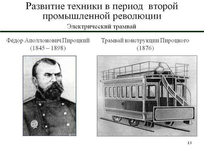 В Петербурге 3 сентября 1880 г. испытанпервый в мире электрический трамвай. Трамвай, Санкт-Петербург, Длиннопост