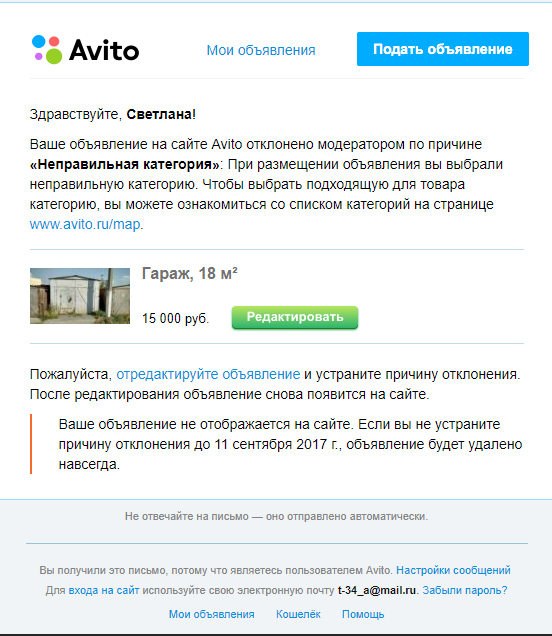 3 доски объявлений Объявления на Avito - подать объявления в Зиме. Гараж, 30 м² 2 Гаражи и машиноместа Продажа малогабаритных контакторов 3 Бесплатно. Объявления о продаже, покупке и аренде гаражей и машиномест в Москве на Avito. Не подавайте одно и то же объявление повторно. Почему? Не указывайте телефон, электронную почту или адрес сайта в описании или на фото. </p> </div><!-- .entry-content -->  <footer class=