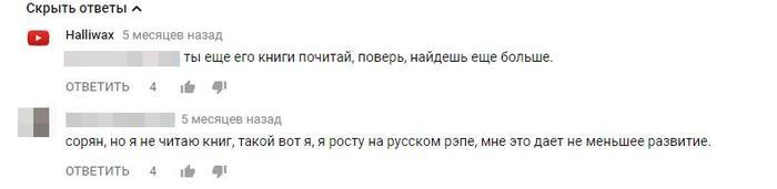 Я рОсту на русском рэпе