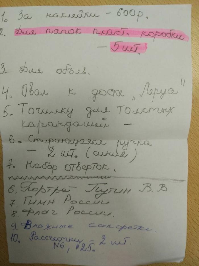 Список для детского сада Детский сад, Путин