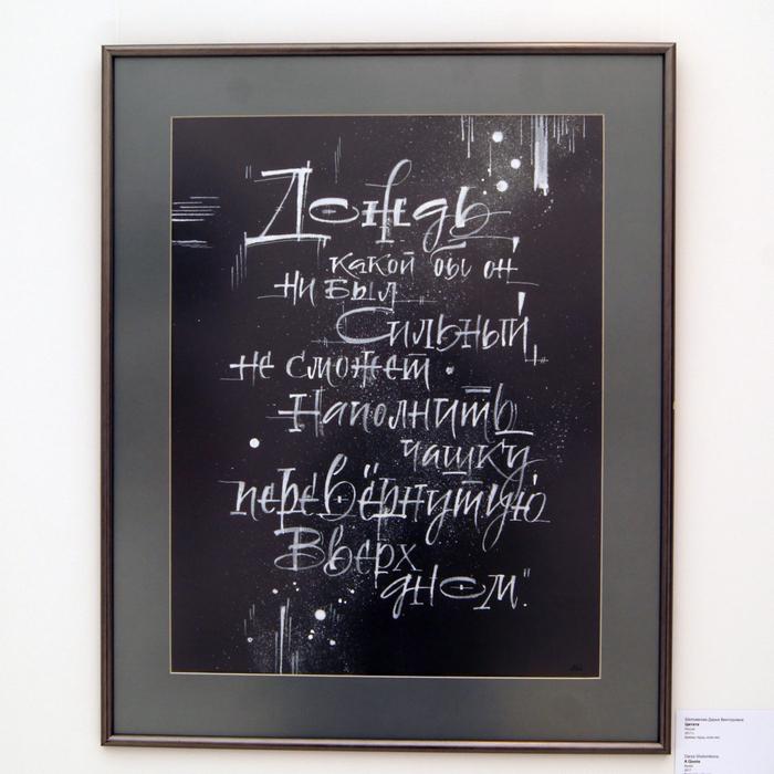 Международная выставка каллиграфии – 2017 Calligraphyart, Каллиграфия, Выставка, Музей, Леттеринг, Длиннопост