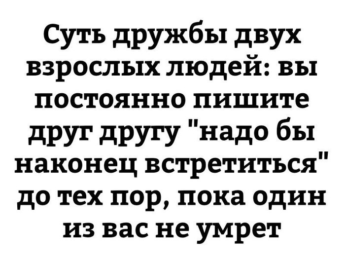 Да, надо бы...