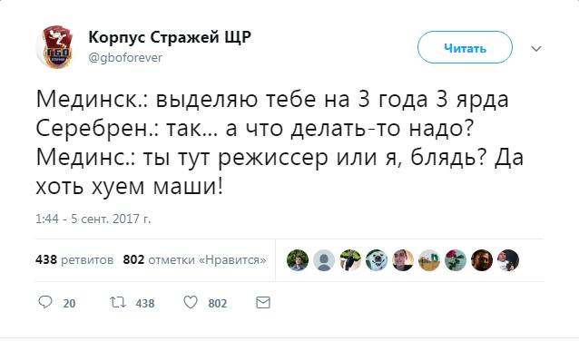 Как то так видимо все и происходит Политика, Twitter, Юмор, Мединский, Кирилл Серебренников