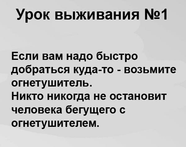 Лайфхак