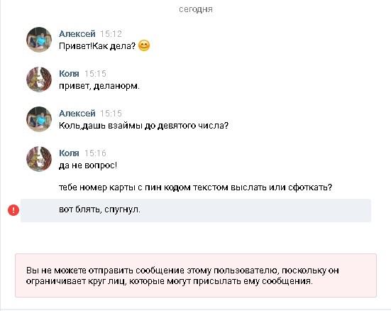 Сорвался Мошенники в вк, Спугнул