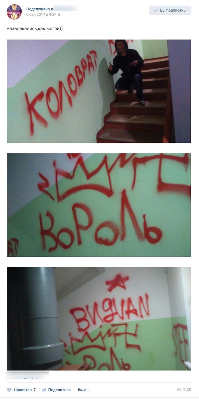 Очередной чудо сосед Соседи, Быдло, Вандализм, М:, ВКонтакте