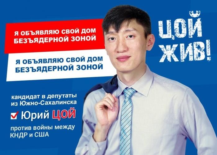 Маразматическая реклама на выборах однофамильца Цоя Выборы, Маразм, Длиннопост, Политика, Депутаты