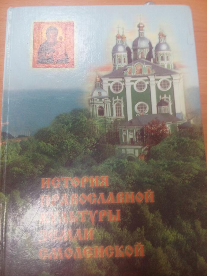 ИПКЗС Религия, Православие, Образование, Школа, Длиннопост
