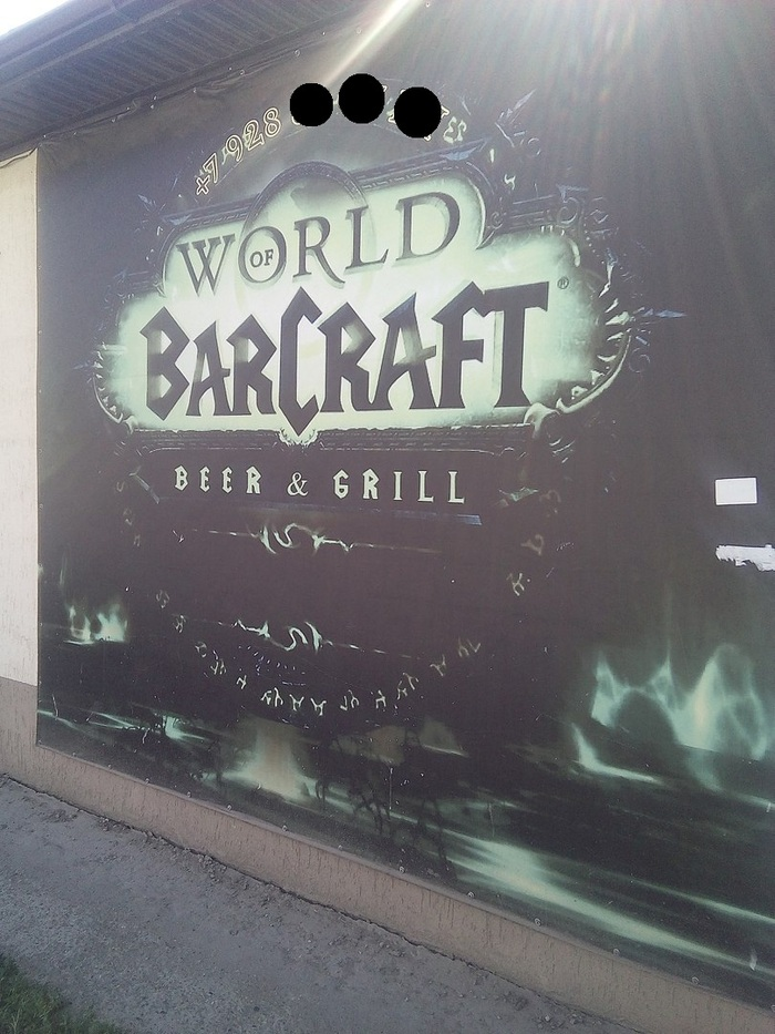 World of Barcraft WoW, World of Barcraft, World of Warcraft, Пивная, Забегаловка, Длиннопост
