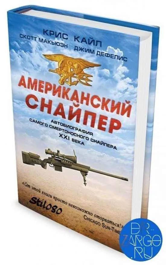Американский снайпер Публицистика, Снайперы, Длиннопост, Мат