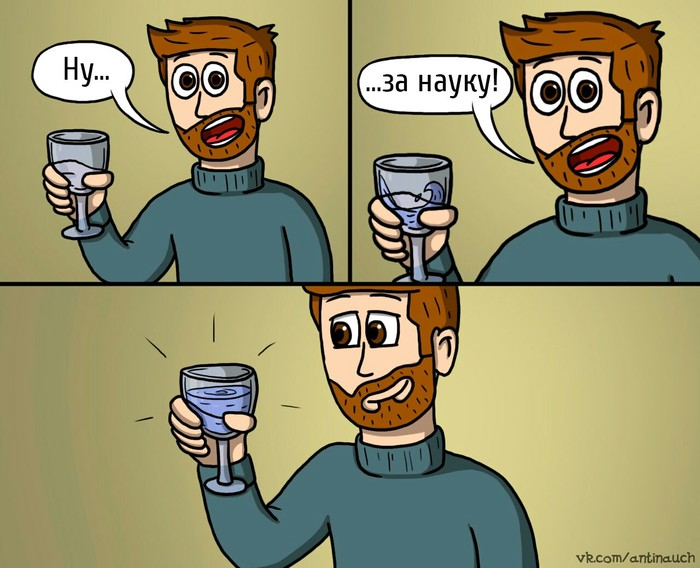 Химики придумали способ получать спирт из воздуха Спирт, Тост, Не мое, Комиксы, Фейк, Юмор