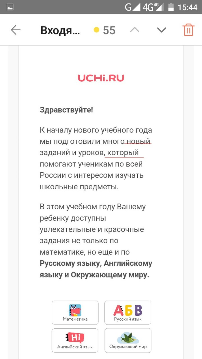 """И этот сайт называется """"Учи.ру""""..."""