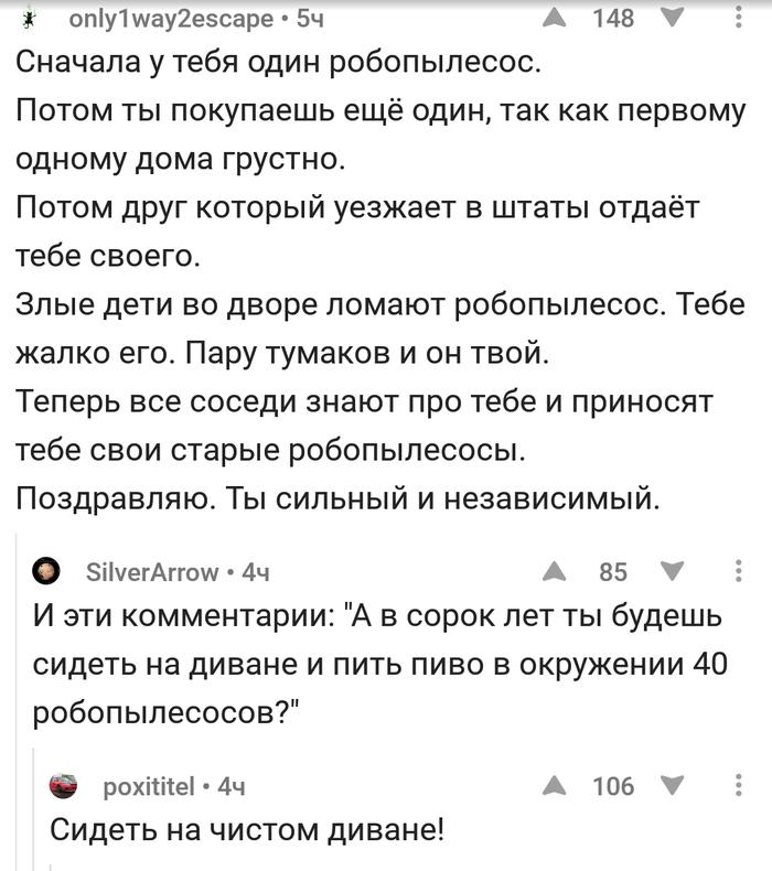 Комментарии Скриншот, Комментарии, Робот-Пылесос