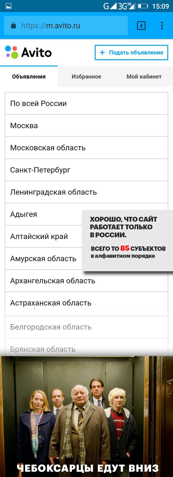 Чебоксарцы & Ярославцы Забота, Авито, Чебоксары, Ярославль, Элекстрогорск, Юзабилити, Загадка, Длиннопост