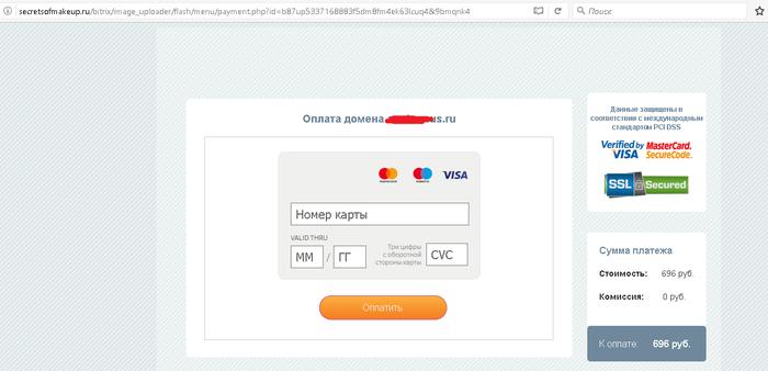 """Домен ***.ru может быть удален - Подпись. """"Ваши мошенники"""" Web, Домен, Оплата, Мошенники"""