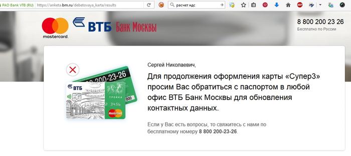 ВТБ онлайн услуги - удобно чё ВТБ Банк Москвы, Цифровая экономика, Интернет-Банкинг, Банковская карта, Длиннопост