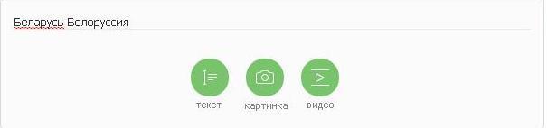 Беларусь vs Белоруссия. Пикабу что то знает. Беларусь vs Белоруссия, Как правильно?