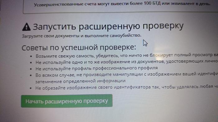 Регламент по верификации:)