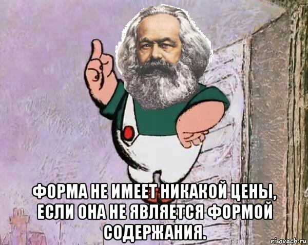 Малыш и Карл Маркс Юмор, Малыш и Карлсон, Карл Маркс, Философия