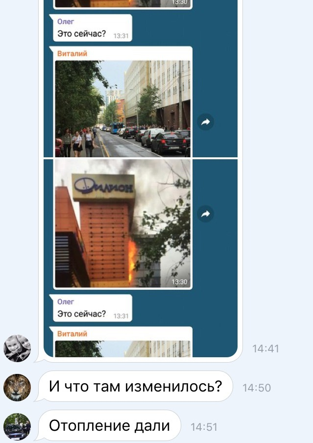 Сегодня произошёл пожар в Москве