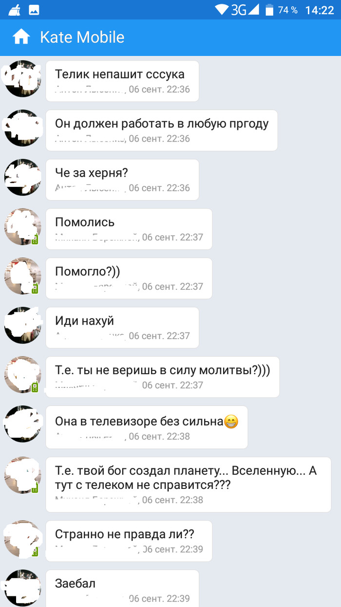 Небольшой троллинг верующего от моего друга)) Моё, Сила веры, Длиннопост