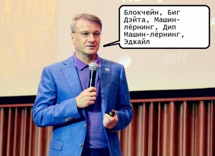 Сбер - банкинг нового поколения! Сбербанк, Банк, Agile, Новые технологии, Банкинг, Пермь
